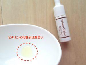 ビタミンC化粧水